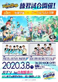 アニメ×アプリ×フットサル試合イベントメディアミックスプロジェクト『フットサルボーイズ!!!!!』練習試合に無料招待