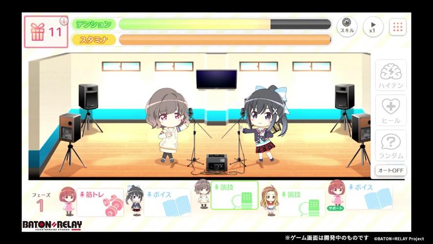 ゲーム画面②:レッスンで声優たちを「夢」へと導こう!