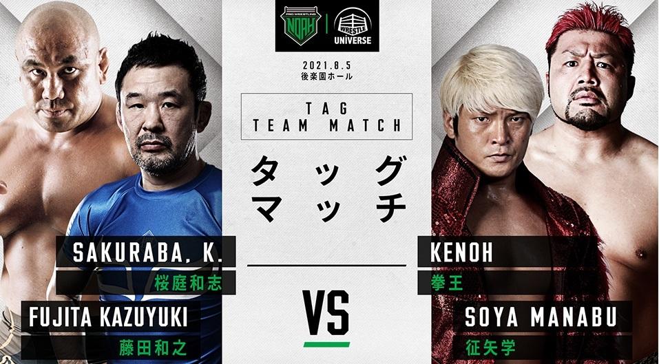 【第6試合・タッグマッチ】桜庭和志&藤田和之 VS 拳王&征矢学