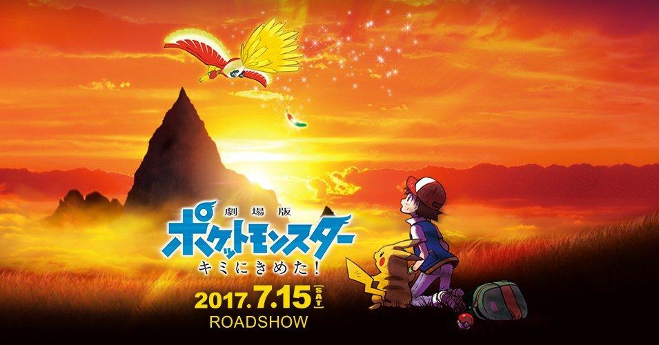 ©Nintendo・Creatures・GAME FREAK・TV Tokyo・ShoPro・JR Kikaku ©Pokémon ©2017 ピカチュウプロジェクト