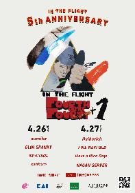 『IN THE FLIGHT 5th Anniversary』 にsumikaの出演が決定 空音、Blue Vintage、sankaraら出演のプレイベントの開催も発表に