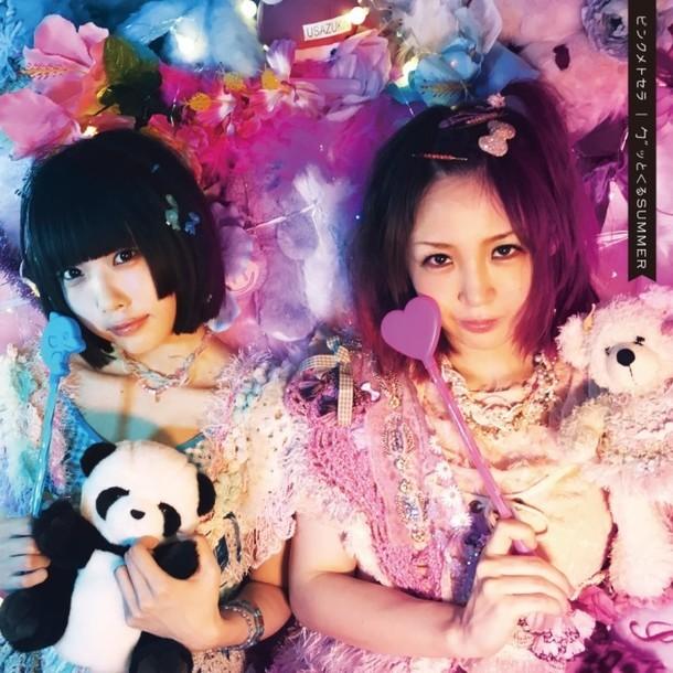大森靖子「ピンクメトセラ / 勹″ッと<るSUMMER」CD盤ジャケット
