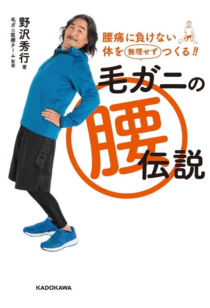 『毛ガニの腰伝説』