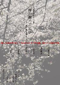 笠井叡新作ダンス公演『櫻の樹の下にはー笠井叡を踊るー』がイープラス「Streaming+」にて配信決定&視聴券販売が開始