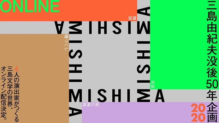 三島由紀夫50周年企画『MISHIMA2020』