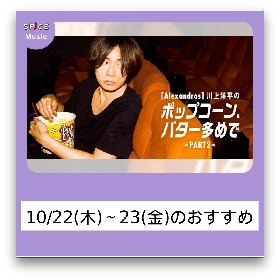 【ニュースを振り返り】10/22(木)~23(金):音楽ジャンルのおすすめ記事