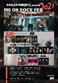 FABLED NUMBER主催『DIE ON ROCK FES』第1弾出演アーティストにアルカラ、KNOCK OUT MONKEYら10組