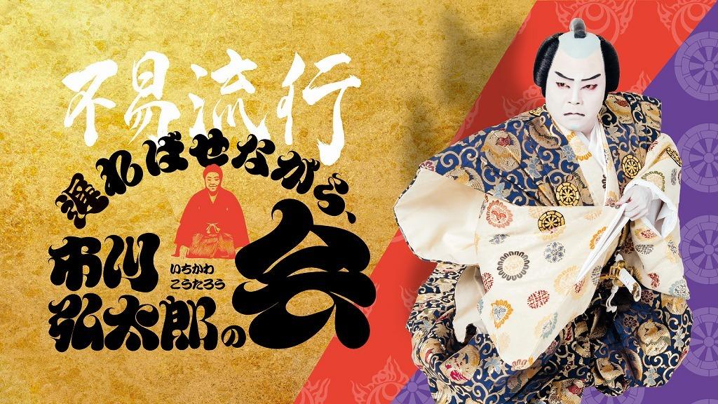 市川弘太郎 歌舞伎自主公演『不易流行(ふえきりゅうこう) 遅ればせながら、 市川弘太郎の会』