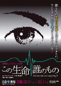 浅利慶太プロデュース公演『この生命誰のもの』2016年6月上演決定