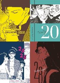 「CanCam」6月号の付録に『名探偵コナン』の人気キャラ・赤井秀一の名シーンが毎日見られる 「まいにち秀一カレンダー」!