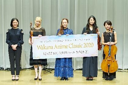 Wakana、アニソンをクラシカルに聴かせる企画コンサート『Wakana Anime Classic 2020』開催を発表