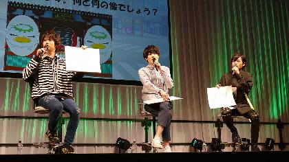 村瀬歩、内山昂輝、堀江瞬が「AnimeJapan」ステージで語った幾原監督最新作『さらざんまい』の凄さ