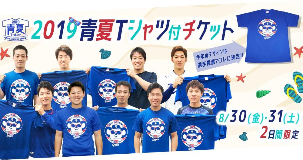 2019青夏Tシャツ