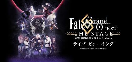 『Fate/Grand Order THE STAGE -冠位時間神殿ソロモン-』千秋楽を全国各地の映画館に生中継 ライブ・ビューイング実施が決定