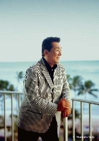加山雄三、「海の日」に未配信楽曲を含む、のべ800曲以上をサブスクサービスにて一挙配信