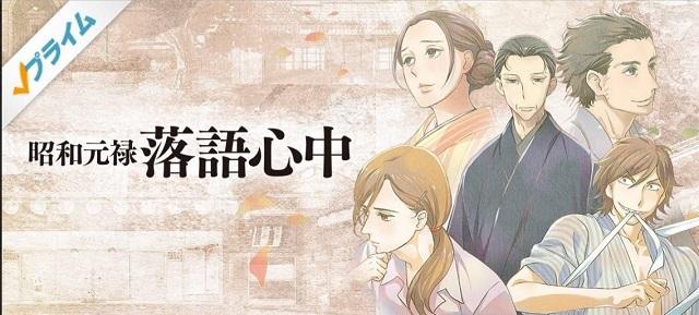 昭和元禄落語心中 (C)雲田はるこ・講談社/落語心中協会