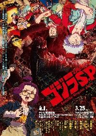 完全新作TVアニメ『ゴジラ S.P <シンギュラポイント>』、4月1日放送開始 BiSHの書き下ろし新曲がOPテーマ