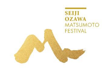 『セイジ・オザワ 松本フェスティバル(OMF)』