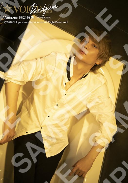 浅沼晋太郎 【Amazon.co.jp限定】「TVガイドVOICE STARS Dandyism特典生写真付きAmazon限定表紙版」購入特典生写真