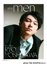 吉沢亮が「青くて痛くて脆い」部分を明かす 伊藤健太郎の新連載もスタートする『エル・ジャポン』10月号が発売
