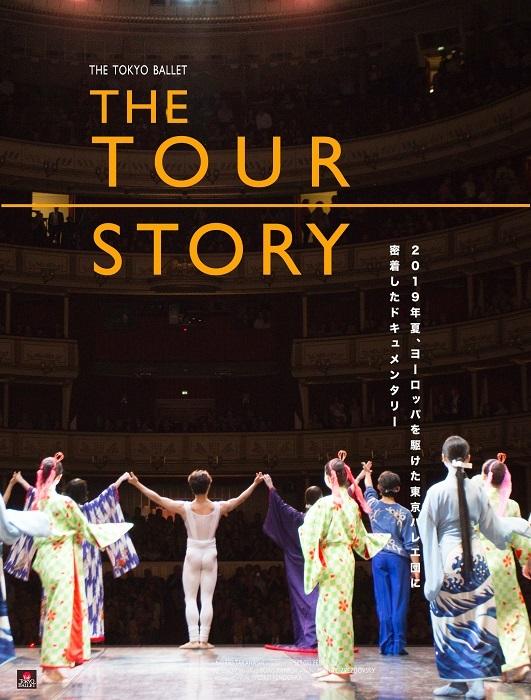 東京バレエ団の海外ツアーに密着しドキュメンタリー映画も無料公開