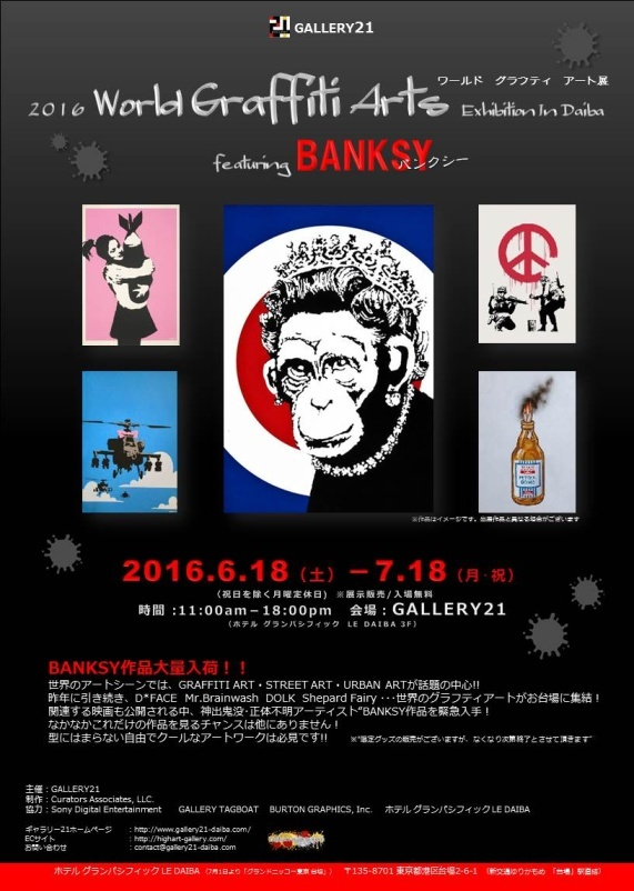 2016 World Graffiti Arts Exhibition in Daiba featuring BANKSY