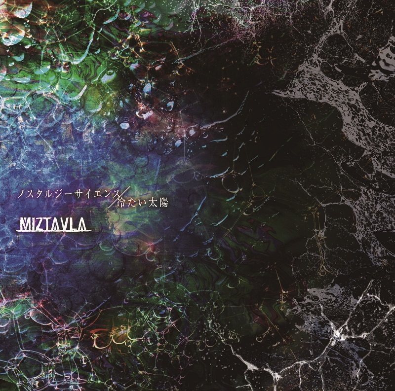 MIZTAVLA「ノスタルジーサイエンス/冷たい太陽」TYPE-B
