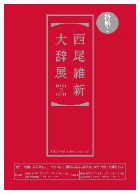 西尾維新初の展覧会『西尾維新大辞展』が開催に 戯言シリーズ、<物語>シリーズなどを主軸にした展示