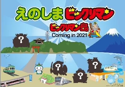 """リアル""""ビックリマン島""""が江の島に誕生決定、新江ノ島水族館など江の島エリアでコラボ開催"""