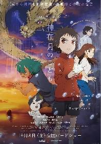 柴咲コウと井浦新が出演決定 オリジナルアニメーション映画『神在月のこども』本予告など多数解禁