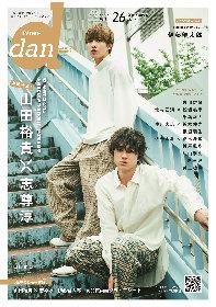 山田裕貴&志尊淳、俳優集団D2の盟友ふたりが『HiGH&LOW THE WORST』への思いを『TVガイドdan vol.26』で語る
