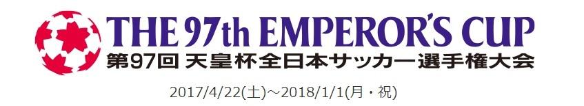 天皇杯の準々決勝は10月25日に行われる