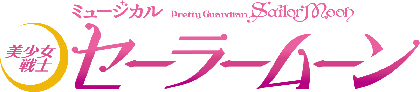 ミュージカル「美少女戦士セーラームーン」新作公演のキャストが明らかに 大和悠河が5度目のタキシード仮面