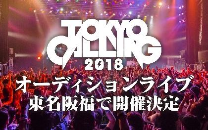 『TOKYO CALLING 2018』オーディションライブ開催決定