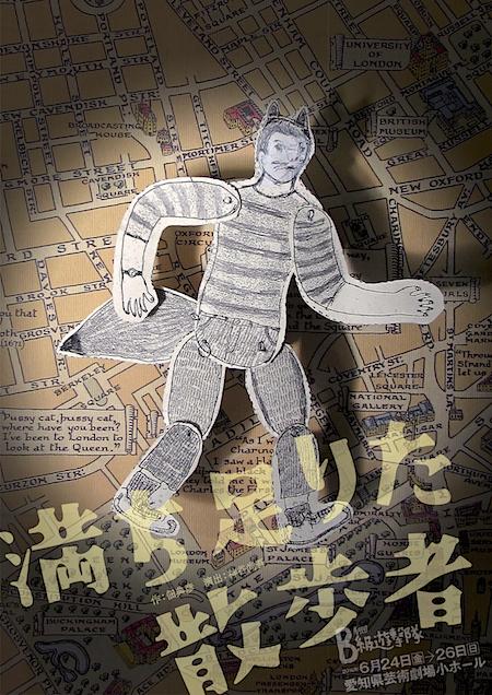 劇団B級遊撃隊『満ち足りた散歩者』チラシ表