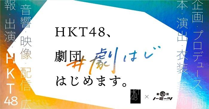 『HKT48、劇団はじめます。#劇はじ』