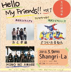 『Hello My Friends!! vol.1』におとぎ話、どついたるねん、MONO NO AWAREが出演