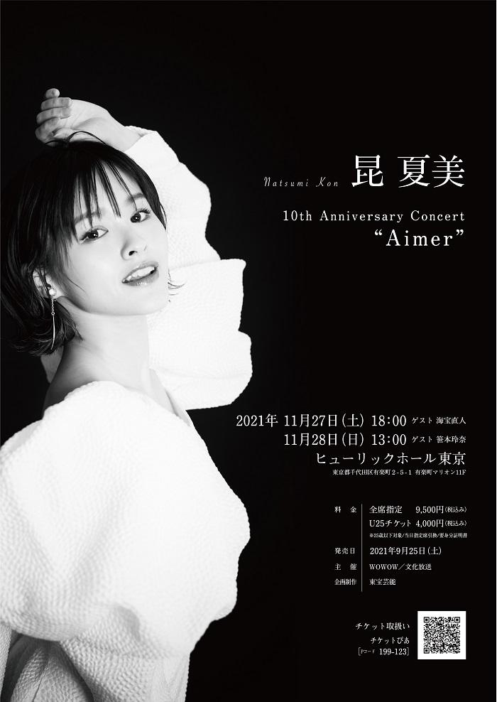 昆夏美デビュー10周年記念コンサート 『Natsumi Kon 10th Anniversary Concert 「Aimer」』 (Photo: Hideaki Nagata / Hair make: Taichi Yoneo / Stylist: Shingo Tsuno)