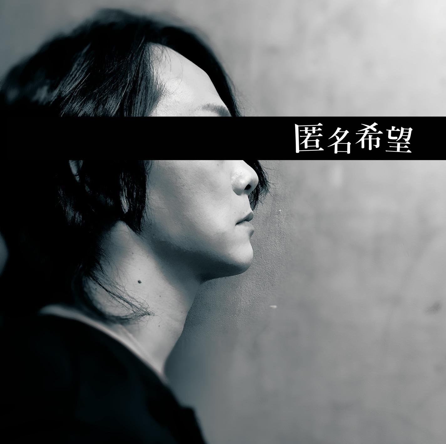 アコースティックアルバム『匿名希望』
