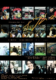磯野大、栗田学武、來河侑希出演 Allen suwaru Lab vol.7『ホウム。』あらすじ発表 演出・脚本の鈴木茉美コメント到着