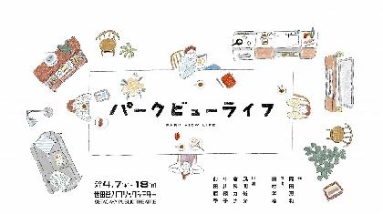 風間俊介、倉科カナ、中川翔子、前田亜季出演 ほろ苦い大人の物語を描く、舞台『パークビューライフ』の上演が決定