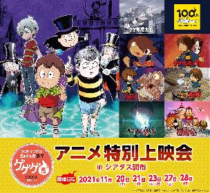 『ゲゲゲ忌2021』アニメ特別上映会の最新情報を解禁 抽選先行第2弾の発売スタート