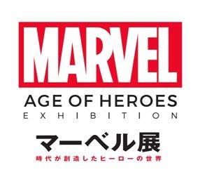 『マーベル展 時代が創造したヒーローの世界』