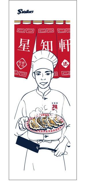 栃木県宇都宮工業高出身の星知弥投手は餃子屋のコックに