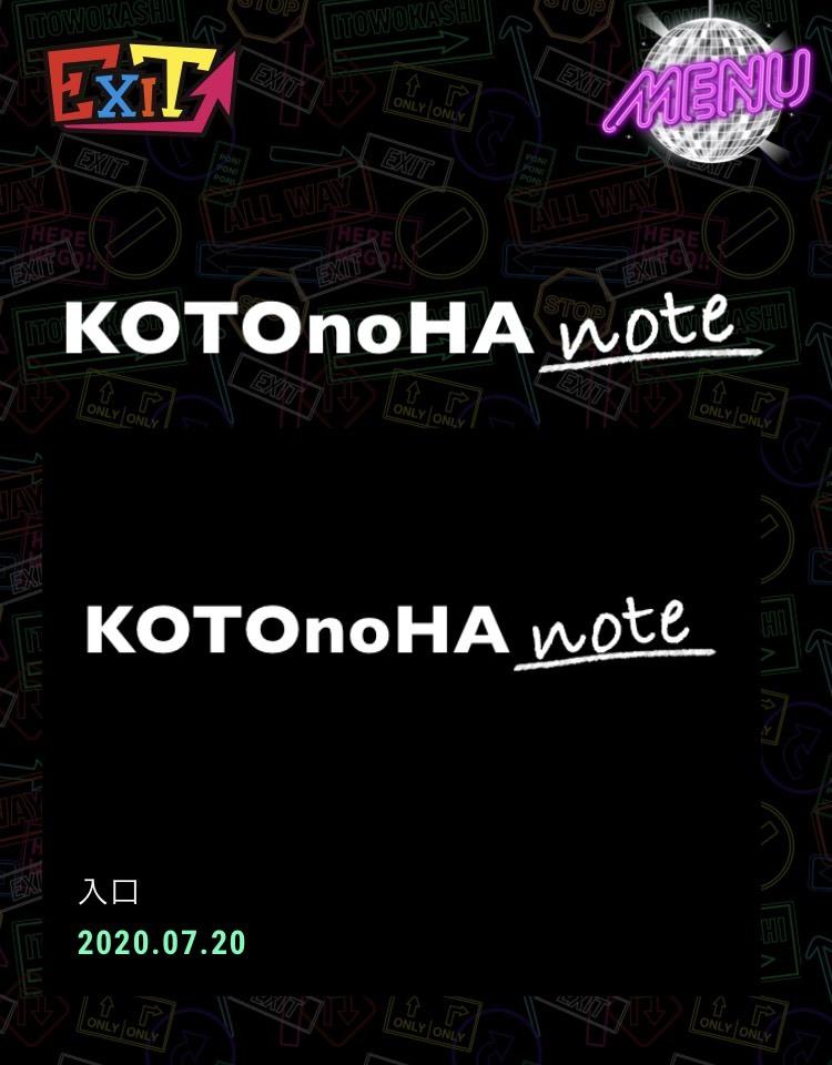 KOTOnoHA note