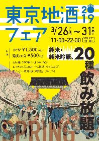 両国で東京の蔵本9蔵の日本酒を飲み比べ『東京地酒フェア 2019spring』開催