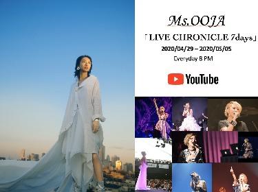 Ms.OOJA、ベストパフォーマンス楽曲を決める投票企画がスタート 上位10曲の映像をYouTubeプレミア公開で発表
