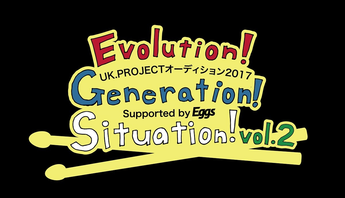 UK.PROJECTオーディション2017 Evolution!Generation!Situation!Vol.2 Supported by Eggs