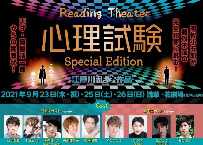 江戸川乱歩作品 Reading Theater『心理試験~Special Edition』