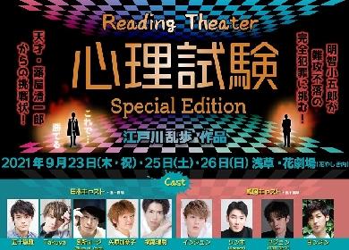 江戸川乱歩の名作『心理試験』をリアルxオンラインの新スタイル朗読劇で上演 日本キャストと韓国キャストが出演